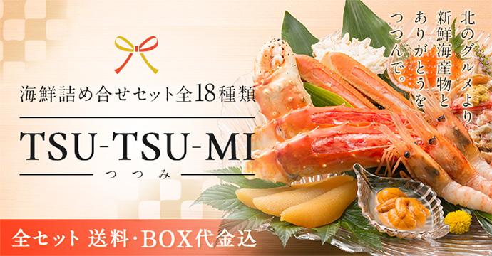 海鮮詰め合せセット全18種類 TSU-TSU-MI